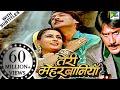 foto Teri Meherbaniyan | Full Movie | Jackie Shroff, Poonam Dhillon | HD 1080p