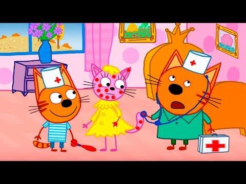 Три Кота Игры в Доктора 6 Поможем Вылечить Котиков  мультик для детей про животных - DomaVideo.Ru