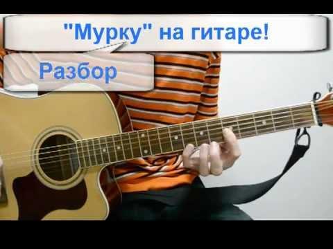 "Разбор песни ""Мурка""."