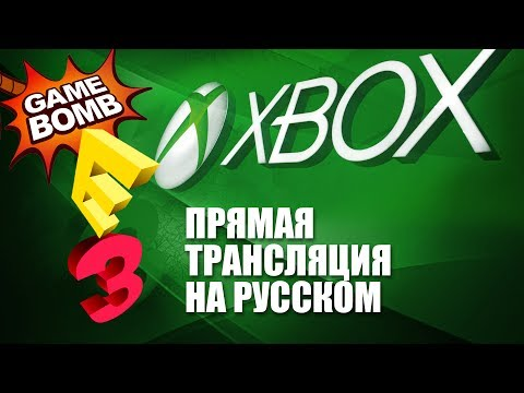Прямая трансляция E3 2017 на русском языке! Microsoft (HD) XBOX