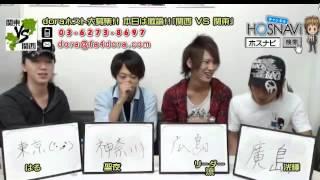 ニコ生【歌舞伎町 dora】激論!!「関西 VS 関東」どちらが格上?