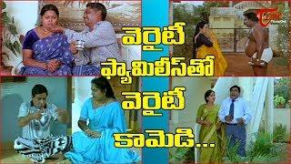 Video వెరైటీ ఫ్యామిలీస్ తో వెరైటీ కామెడీ | Telugu Movie Ultimate Scenes | TeluguOne MP3, 3GP, MP4, WEBM, AVI, FLV Desember 2018