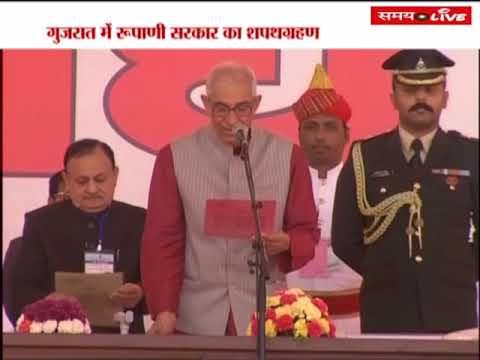 Governor Om Prakash Kohli administer oath to Vijay Rupani as CM of Gujarat