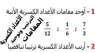 الرياضيات السادسة إبتدائي - الأعداد الكسرية الترتيب وتوحيد المقامات تمرين 12