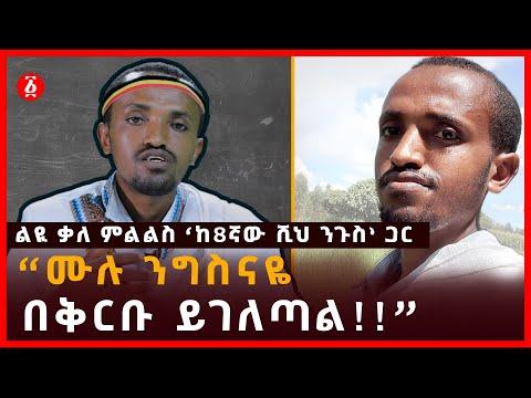 """""""ሙሉ ንግስናዪ  በቅርቡ ይገለጣል!! """"   ልዪ ቃለ ምልልስ 'ከ8ኛው ሺህ ንጉስ' ጋር   Belachew Abiye   ስምንተኛው ንጉስ   Ethiopia"""