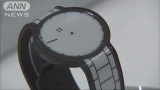電子ペーパー腕時計公開 ソニーが新規事業創出
