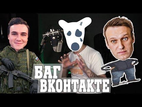Баг ВКОНТАКТЕ - просмотр личных данных  опять Навальный  Николай Соболев в армии