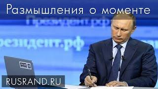 Прямая линия Путина 2015