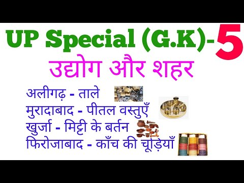UP Special GK - 5, up gk  up special upsssc vdo  up police up police constable  up si 