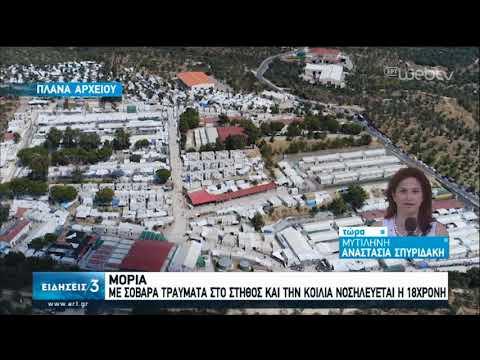 Αιματηρό επεισόδιο στη Μόρια με θύμα Αφγανή | 20/01/2020 | ΕΡΤ