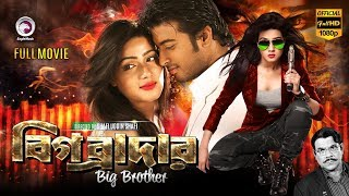Download Video Big Brother (2015) | Bangla Movie | Mahiya Mahi, Shipan | Eagle Movies (OFFICIAL BANGLA MOVIE) MP3 3GP MP4