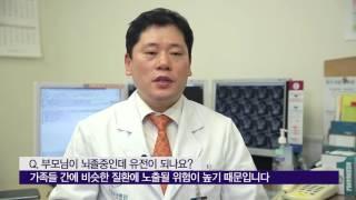 뇌졸중과 유전 미리보기