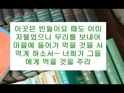 마태복음영해설교14장13-16