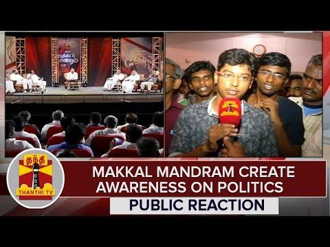 Public-Express-Makkal-Mandram-Program-Create-Awareness-About-Politics--Thanthi-TV