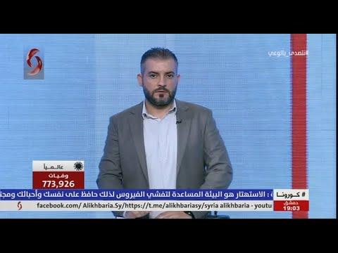 النشرة المحلية 2020/8/17 - مازن خضور & يمامة واكد