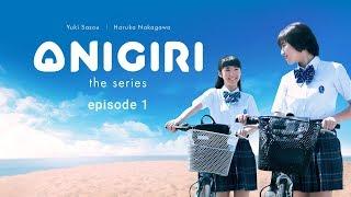 Video ONIGIRI THE SERIES - EPISODE 1 MP3, 3GP, MP4, WEBM, AVI, FLV Oktober 2018