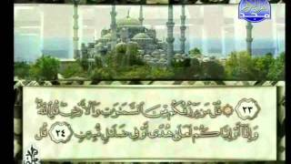 HD المصحف المرتل 22 للشيخ محمد أيوب حفظه الله