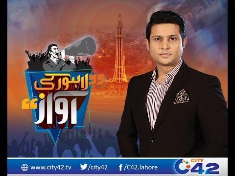 لاہور کی آواز، 22اکتوبر 2017