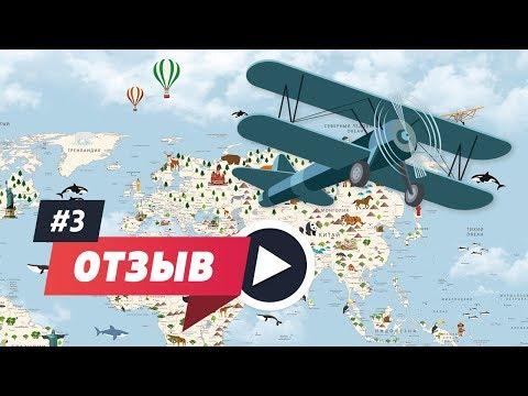Отзыв на Супер детальная детская карта мира