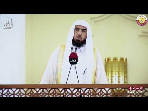 خطبة الجمعة بعنوان الغيرة للشيخ د. محمد حسن المريخي