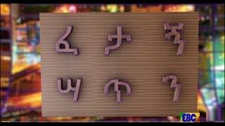 #EBC ፈታኝ ሳጥን (Fetagn Saten ) ከአስገራሚ እንግዳ እና አዝናኝ ጨዋታ ጋር..ግንቦት 12/2010 ዓ.ም