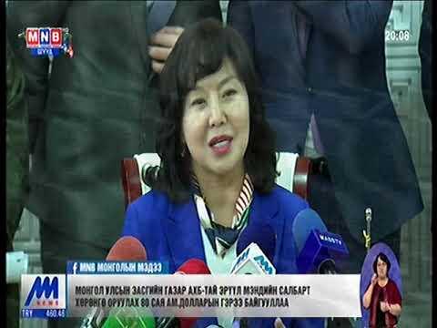 Монгол Улсын Засгийн газар, АХБ-тай эрүүл мэндийн салбарт хөрөнгө оруулах 80 сая ам долларын гэрээ байгууллаа