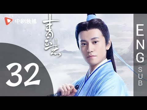 The Legend Of Chusen (青云志) - Episode 32 (English Sub)