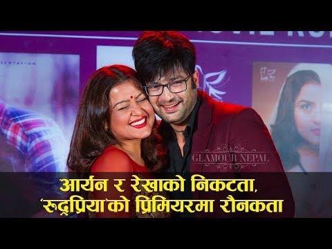 (रेखा र आर्यनको 'रुद्रप्रिया' प्रिमियर रौनक | Nepali Movie RUDRAPRIYA Rekha Thapa Aryan Sigdel - Duration: 5 minutes, 36 seconds.)