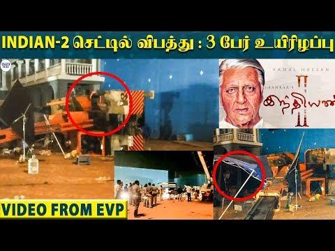 Breaking News  இந்தியன் 2 படப்பிடிப்பில் விபத்து மூவர் பலி | Indian 2 | Kamal Hasan | Sooriyan FM