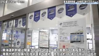 モノづくりに支えられて50年−東海道新幹線、新たなスタート(動画あり)