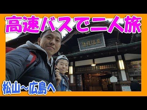 【長編フルVer】息子と行く、松山 道後と、広島 宮島への  …