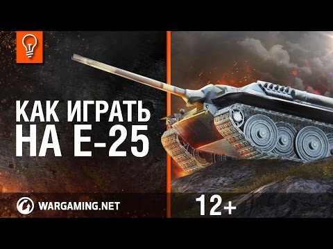 Как играть на Е 25. World of Tanks