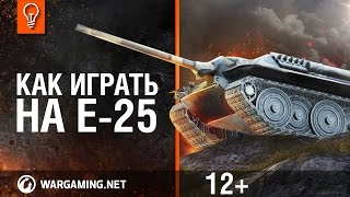 Танк Е-25
