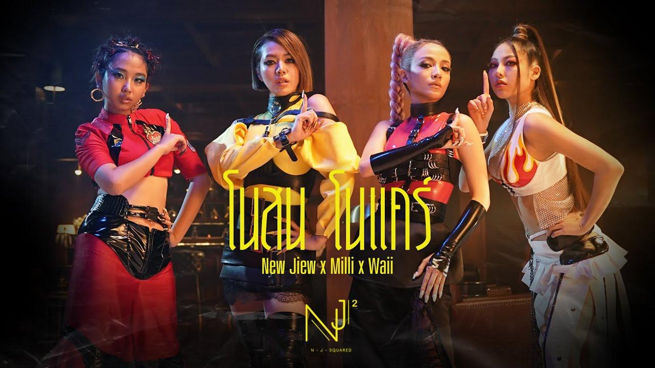 NEW JIEW X MILLI X WAII - โนสน โนแคร์ [OFFICIAL MV]