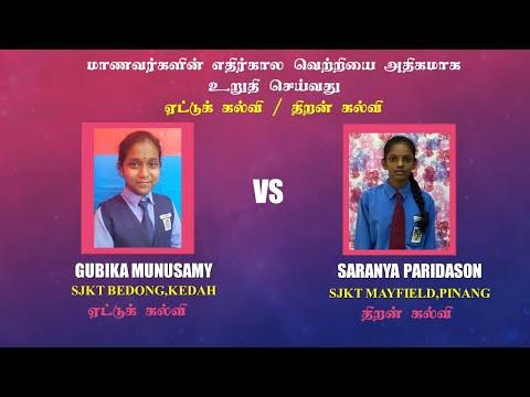 Gubika Munusamy (SJKT Bedong) VS Saranya Paridason (SJKT Mayfield)