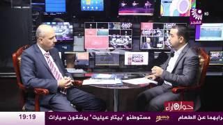 برنامج حوار وآراء يستضيف د. محمد عواد مستشار وزير التربية والتعليم