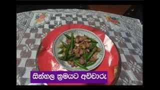 සිංහල ක්u200dරමයට අච්චාරැ හදමු !!! (Sri Lankan Pickels)