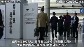 東芝、株主に陳謝−臨時株主総会、新経営体制を承認(動画あり)