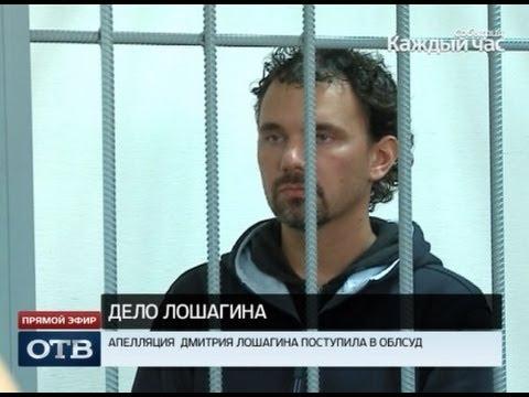 , title : 'Апелляция Дмитрия Лошагина поступила в Областной суд'