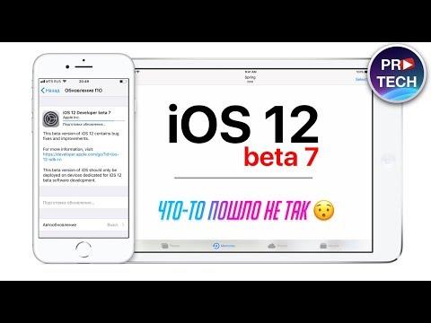 Обзор 10+ новых функций iOS 12 beta 7. Что случилось с прошивкой?