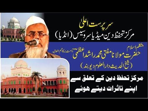 Video India's First Biggest Ahle Haq Islamic Media By: Mufti Mohd.Rashid Azmi DB Darul Uloom Deoband download in MP3, 3GP, MP4, WEBM, AVI, FLV January 2017