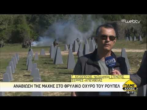 Σέρρες: Αναβίωση της μάχης του οχυρού Ρούπελ | 11/05/2019 | ΕΡΤ
