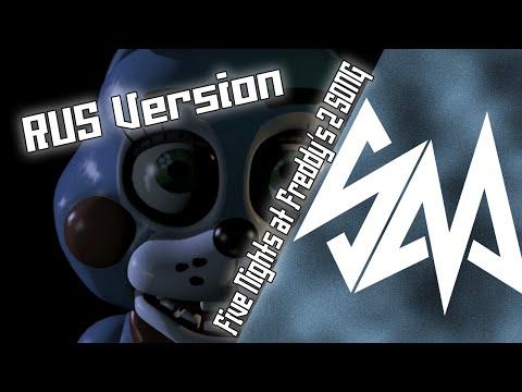 Sayonara Maxwell - Five Nights At Freddy's 2 - song [RUS] (видео)