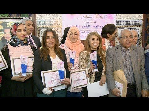 تكريم نساء مغربيات في منتدى الابداع النسائي بسلا