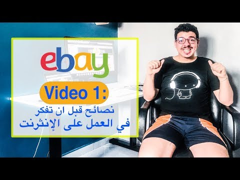 Video 1  Dropshipping To eBay  уъс УШЯУ Чфйхф йфщ ЧфХцЪбцЪ съ ЧфЯбшШдъШъцк  цеЧЦЭ