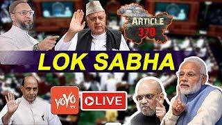 Lok Sabha LIVE | LSTV LIVE | Jammu Kashmir Article 370 | Amit Shah | Parliament LIVE | Modi |YOYO TV