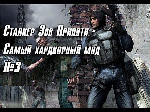 Сталкер Опасный Вирус Торрент