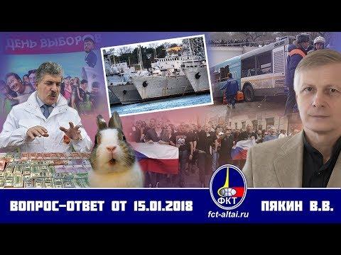 Валерий Пякин. Вопрос-Ответ от 15 января 2018 г. - DomaVideo.Ru