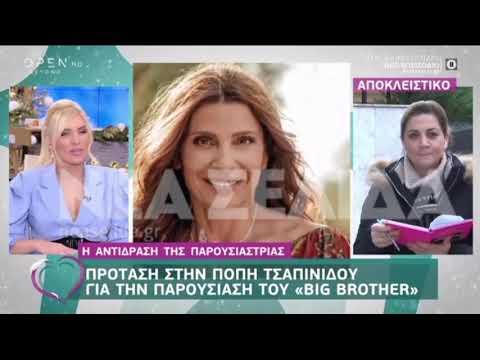 "Video - Πόπη Τσαπανίδου: Η πρόταση που δέχθηκε από το ΣΚΑΪ για το ""Big Brother"" (vid)"