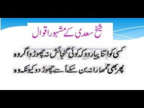 Nice quotes - Sheikh Saadi Beautiful Quotes in Urdu